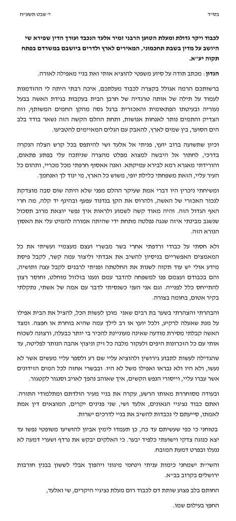 מכתב תודה טוען רבני